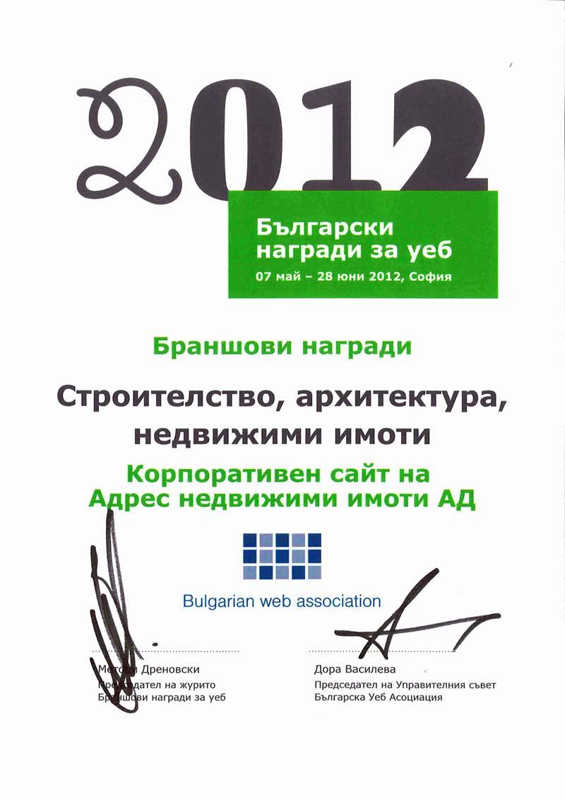 www.address.bg с награда за най-добър сайт на 2012г.