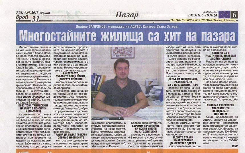 """Ивайло Запрянов в """"Национална бизнес поща"""""""