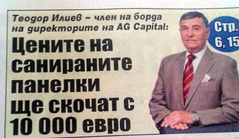 "Интервю на Теодор Илиев за вестник ""Черноморски фар"""