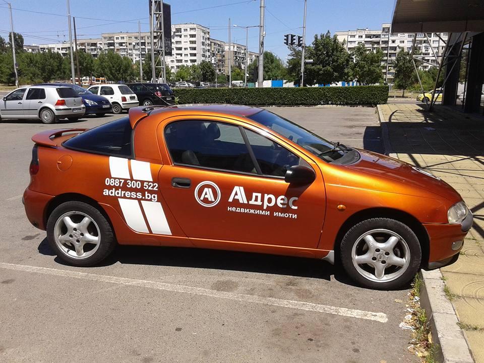 Две брандирани коли на кантора АДРЕС Люлин