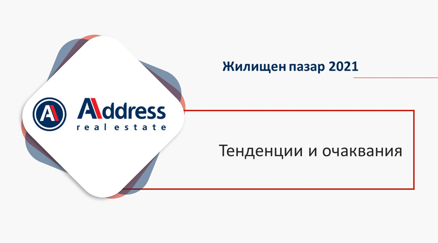 Троен ръст на сделките в София през 2021