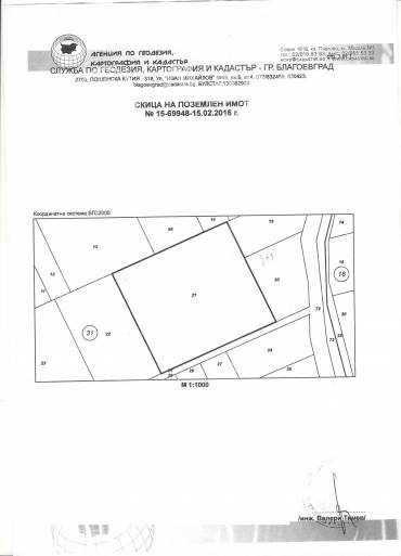 Земеделска земя, Благоевград, Втора промишлена зона, 463069, Снимка 1