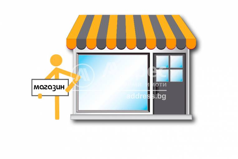 Магазин, Бургас, Изгрев, 313179, Снимка 1