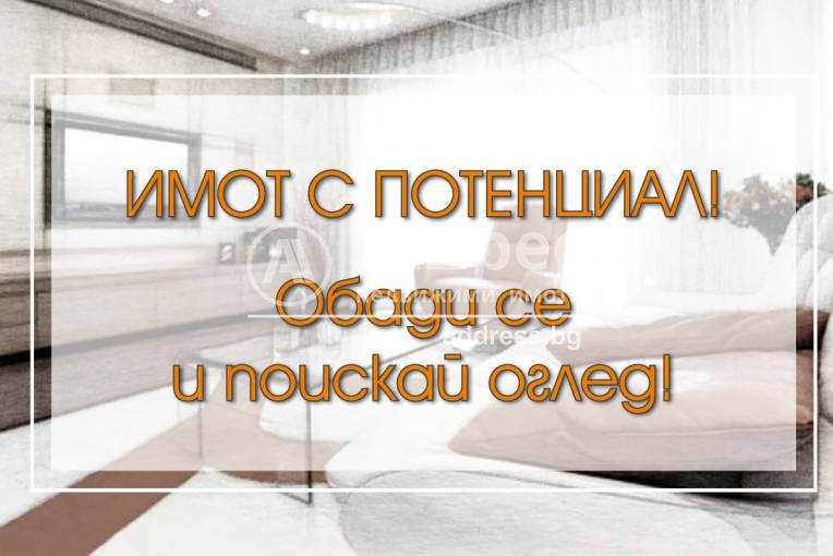 Многостаен апартамент, София, Дианабад, 458329, Снимка 1