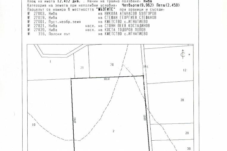Парцел/Терен, Игнатиево, 218625, Снимка 3
