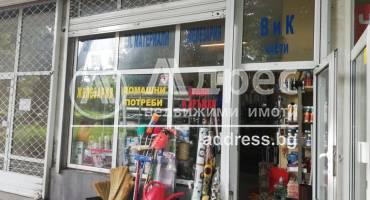 Магазин, Пловдив, Младежка, 450652, Снимка 1