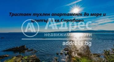 Тристаен апартамент, Бургас, Сарафово, 503701, Снимка 1