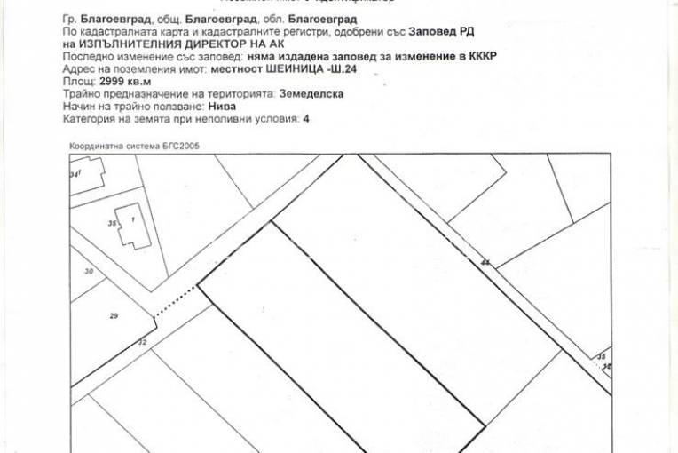 Земеделска земя, Благоевград, Еленово, 431733, Снимка 1