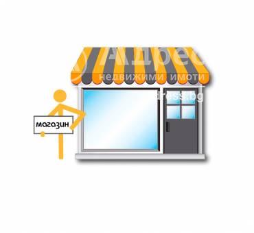 Магазин, Варна, м-ст Сотира, 436859, Снимка 1