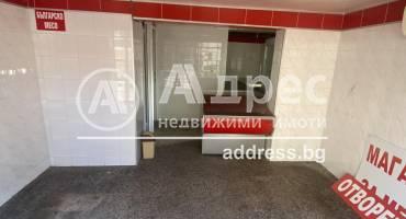 Магазин, Благоевград, Широк център, 341936, Снимка 1